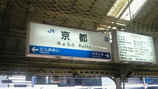 東海道を逆走!
