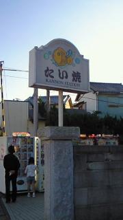 たい焼きが届く駅!!