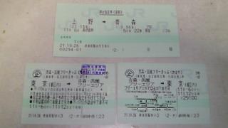 切符の手配完了