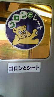車内探検o(^-^)o