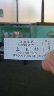 別所線で帰りますo(^-^)o