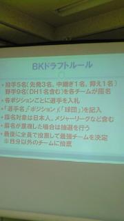 仮想ドラフト会議レポートo(^-^)o