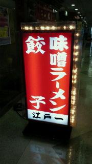 かわさき餃子舗の会を追いかけよう!!その2!!
