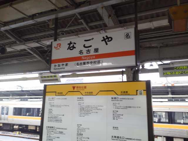 鉄旅スタート(*<br />  ・ω・)ノ